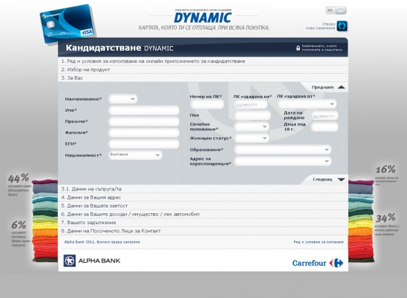 Kiosk application of Dynamic Visa cards, Alpha Bank Bulgaria