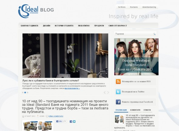 Redesign of the blog Ideal Standard