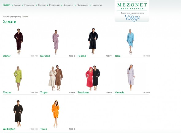 Web site of Mezonet - representer in Bulgaria of VOSSEN - an austrian brand bath robes and towels. Wide range of products - over 100 colours and styli