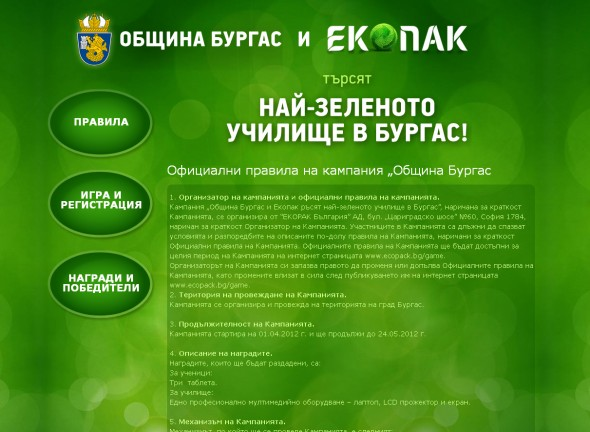 Looking for the Greenest School in Burgas