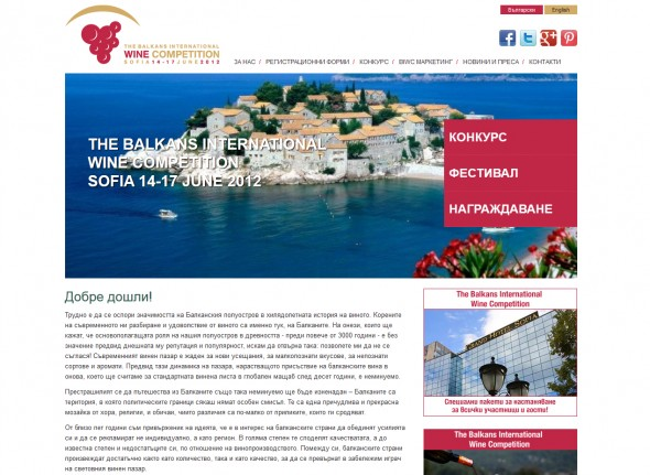 The Balkans International Wine Competition, Sofia 14-17 June 2012