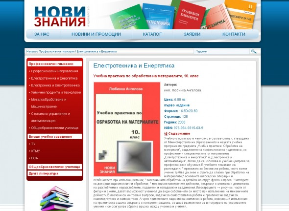 "Website of the Publishing House ""New Knowledge"" founded in 1997 as a specialized department of the company ""BalkanBit"" Ltd. to issue the literature fo"