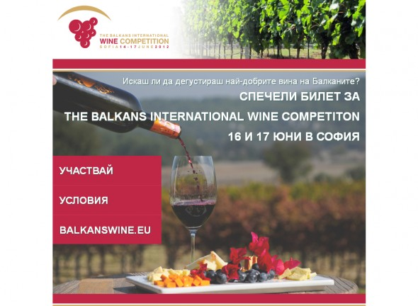 Facebook application for participation in the Balkans International Wine competition